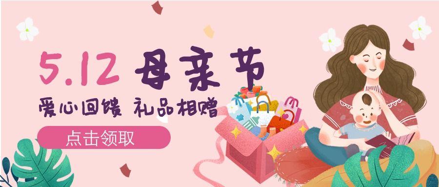 粉色手机母亲节节日促销微信公众号首图