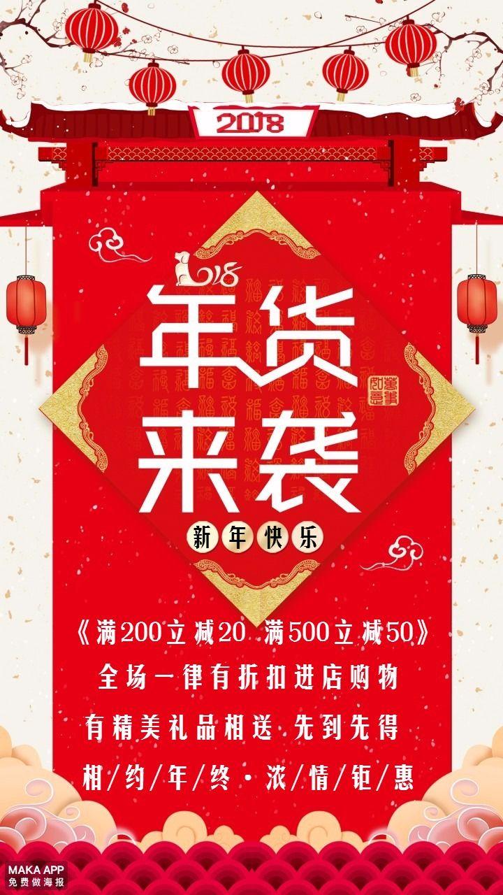 2018年货节春节宣传优惠销售打折海报