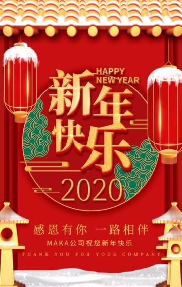 2020红金高端企业祝福欢庆元旦农历新年春节贺卡企业宣传H5