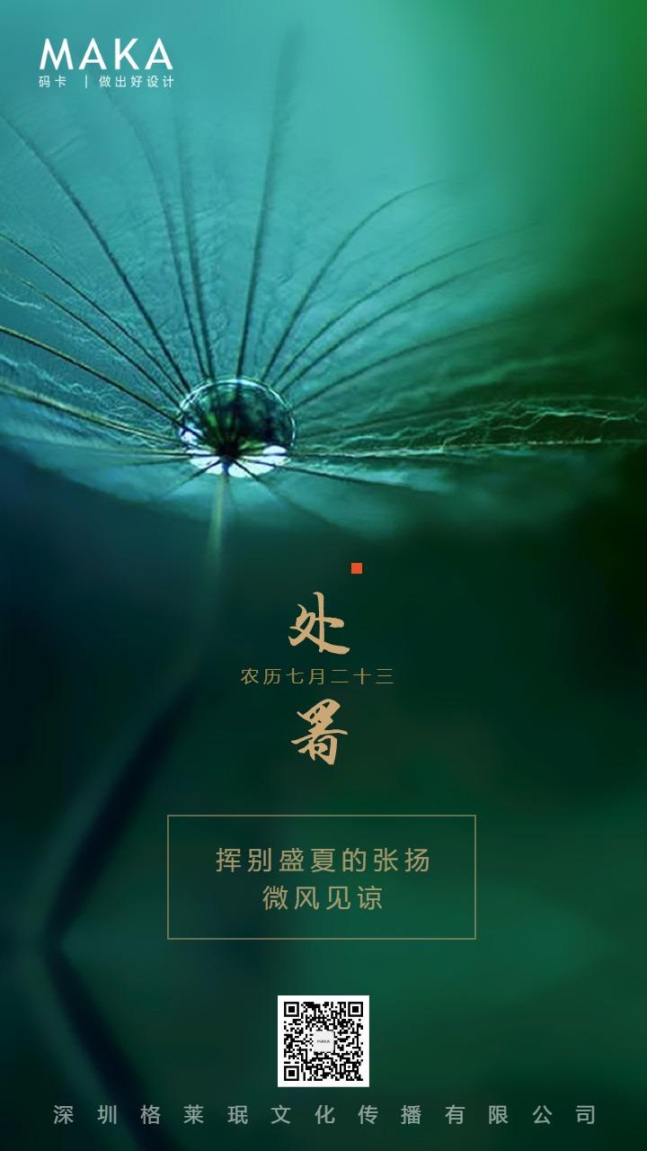 绿色荷花简约二十四节气处暑节气日签通用宣传海报