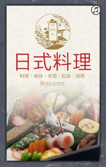 日本料理餐厅及产品介绍/通用模板