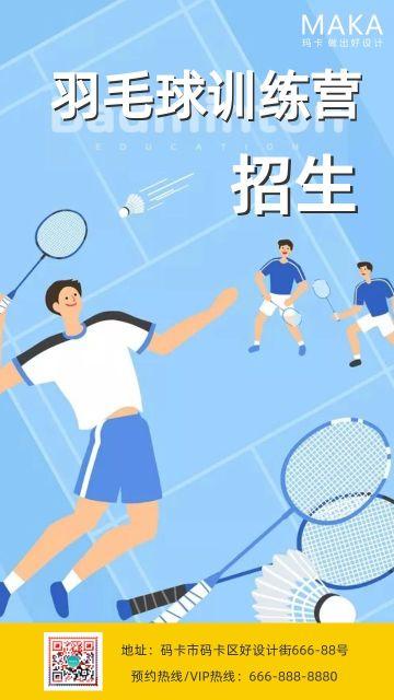 蓝色简约扁平手绘羽毛球招生宣传海报