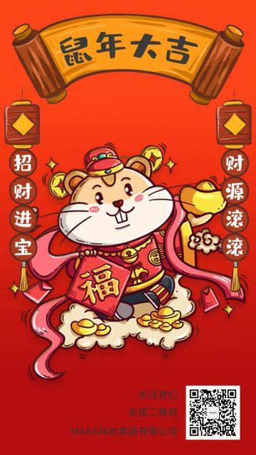 新春快乐鼠年大吉红色喜庆海报简约大气企业宣传中国新年春节节日祝福海报