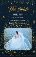 星夜——星空主题婚礼邀请函