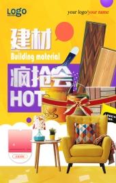 炫酷家居装饰装修设计家具品牌推广