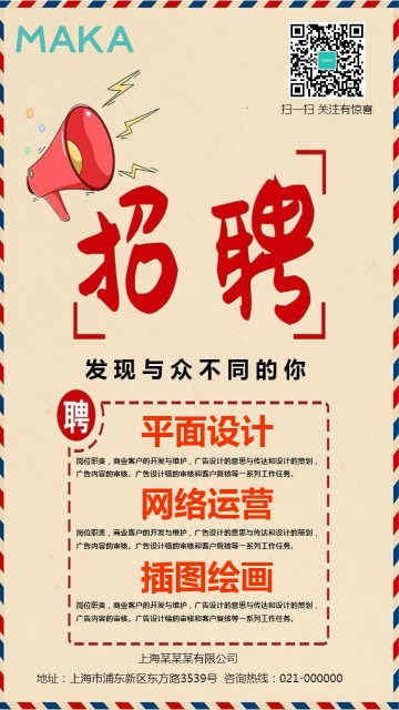 创意米色信纸企业公司招聘海报