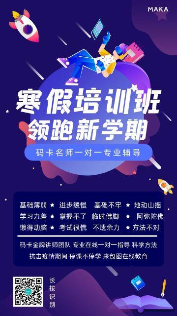 紫色炫酷寒假课业辅导班招生手机海报