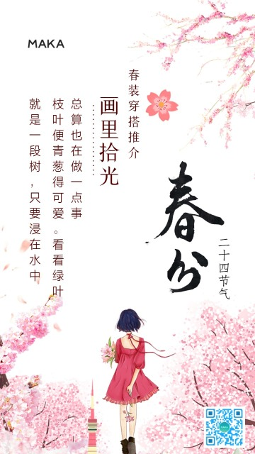 春分节气简约促销宣传海报