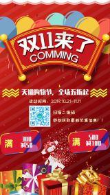 红色双十一预售专场 双11促销海报光棍节促销宣传海报