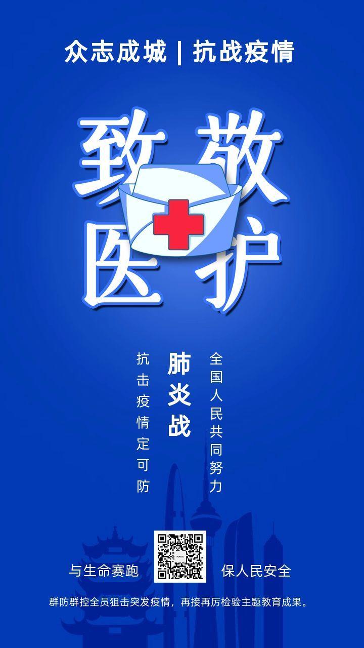 新冠肺炎致敬医护人员疫情防疫武汉加油同心协力日签共同抗疫公益宣传手机版海报