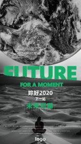 环保绿色运动健康跨年2020