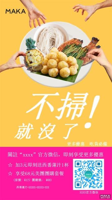 食品扫一扫活动宣传·