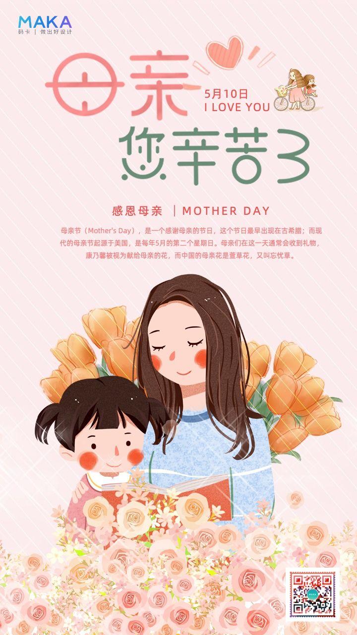 粉色卡通风母亲节感恩感谢母亲节日祝福手机海报
