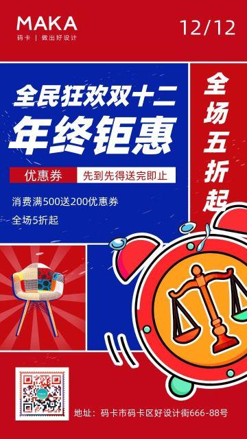 红色扁平简约双十二促销活动宣传海报