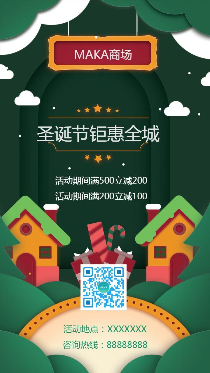 圣诞节促销海报 商场宣传 促销 节日促销