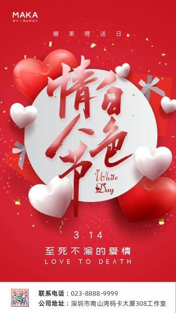 红色简约风格白色情人节节日祝福宣传海报