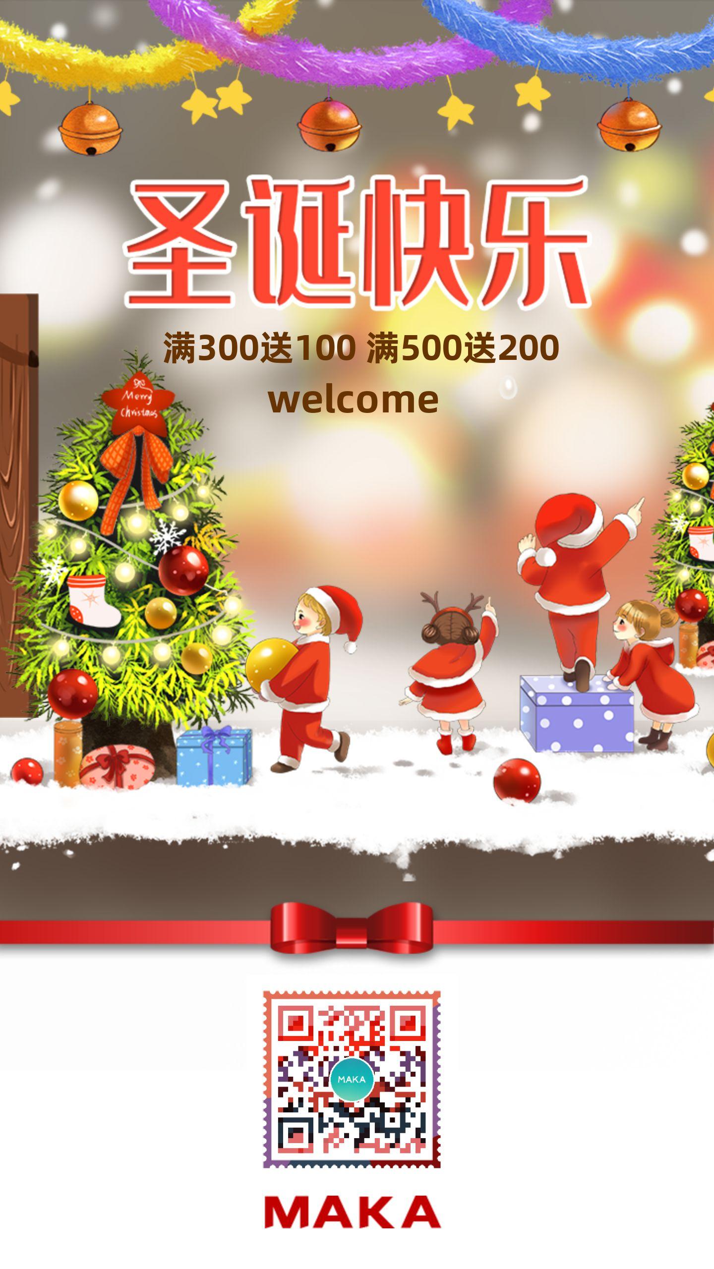 圣诞快乐平安夜宣传海报
