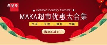 新春年货简洁大方互联网各行业宣传促微信公众号头条