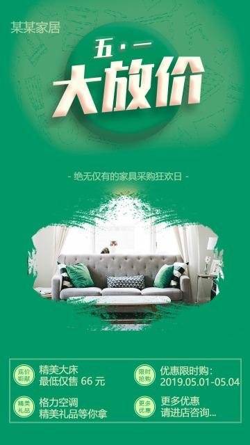 绿色清新家居装修五一劳动节促销宣传活动海报