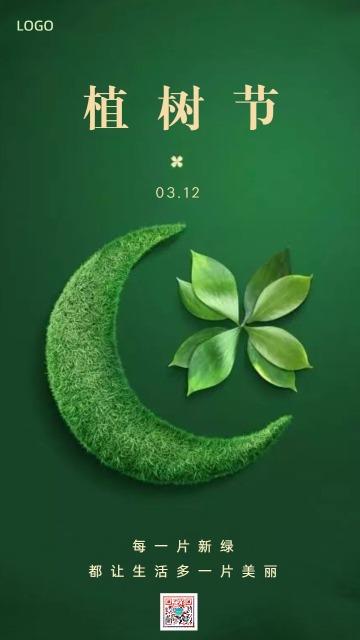 绿色创意简约312植树节节日宣传手机海报