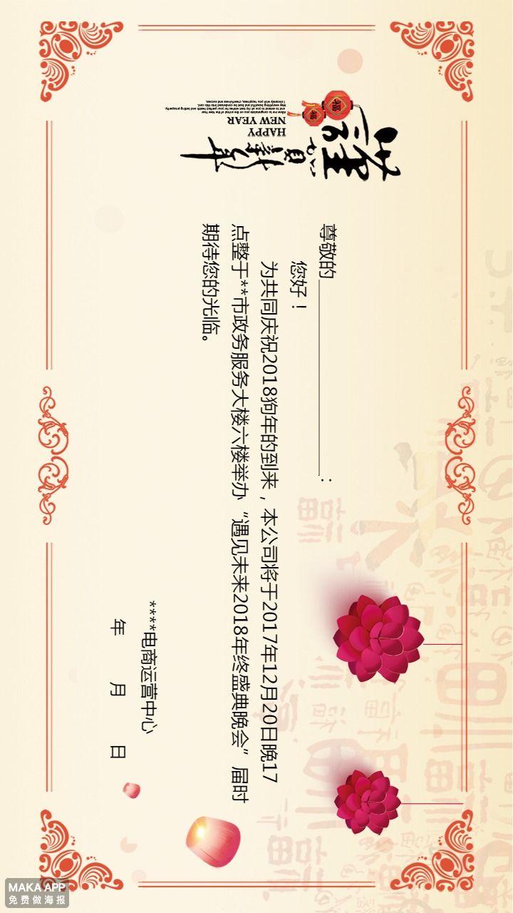 恭贺新年/新年快乐、邀请函、贺卡