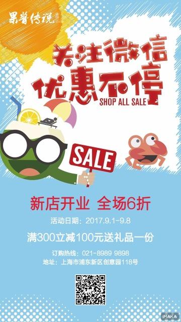 卡通小清新微信优惠创意推广活动促销海报