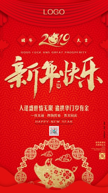 新年春节祝福贺卡手机海报