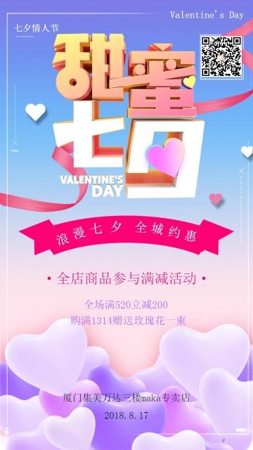 甜蜜七夕情人节抖音紫色浪漫3D立体鲜花花店促销活动礼物唯美浪漫简约大气邀请函