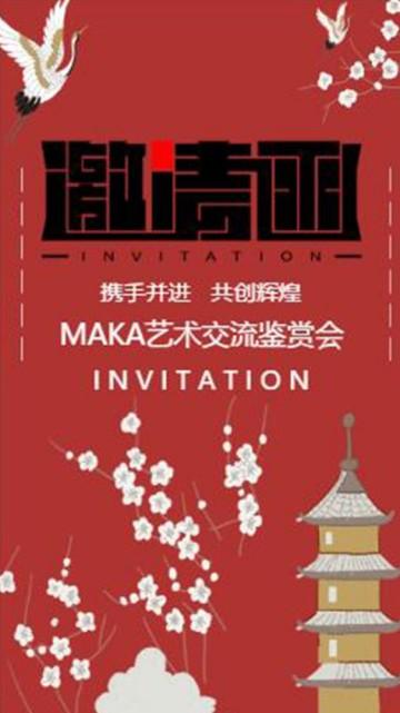 红色喜庆中国风公司会议邀请函宣传视频
