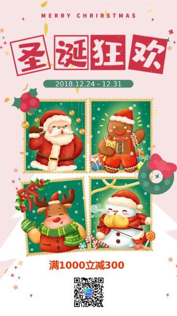 卡通淡粉色商场圣诞节促销圣诞节日宣传海报