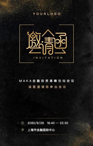 炫酷黑金风格会议峰会新品发布会邀请函海报