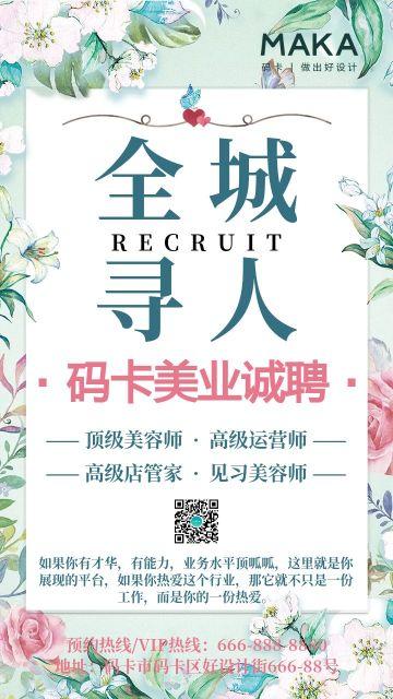 绿色简约风美容美发美业招聘宣传海报