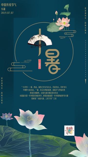 古典中国风文艺清新绿色小暑文化宣传海报