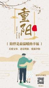 重阳节九月九米色大气复古传统节日贺卡宣传海报