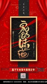 春节年夜饭预订新年除夕酒店餐厅年夜饭促销活动手机海报