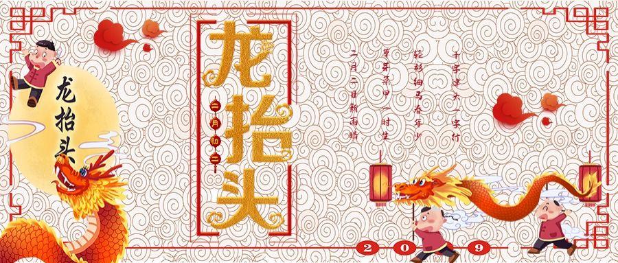 中国风古典唯美清新淡黄色二月二龙抬头宣传微信公众号封面--头条