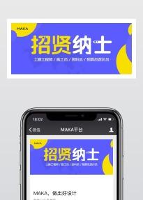 招贤纳士招聘微信公众号封面首图模板
