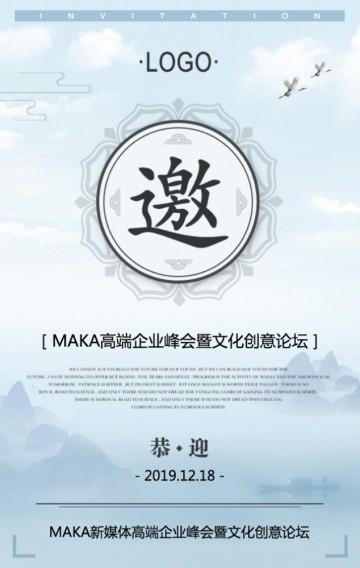 简约淡蓝色古风中国风会议活动晚会邀请函H5