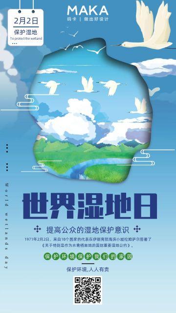 绿色清新世界湿地日宣传手机海报