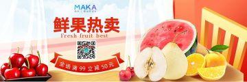 餐饮·鲜果美团/饿了么宣传海报