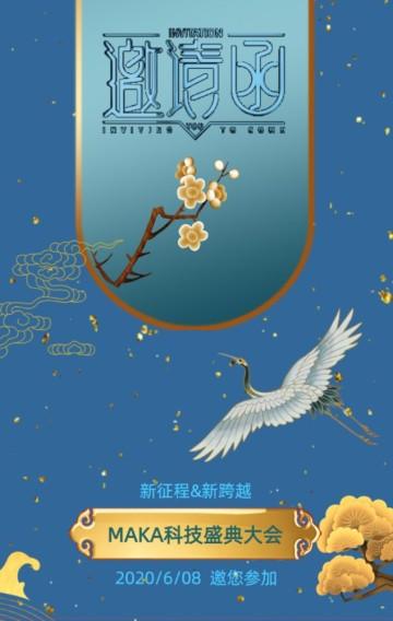 蓝金动感飞鹤云海中国风高端大气会议邀请峰会H5