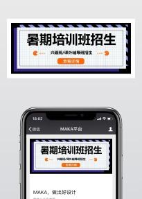 简约文艺暑期班招生宣传微信公众号封面