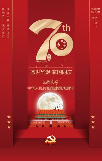 中国风鎏金大气建国70周年国庆节祝福贺卡企业宣传品牌推广H5