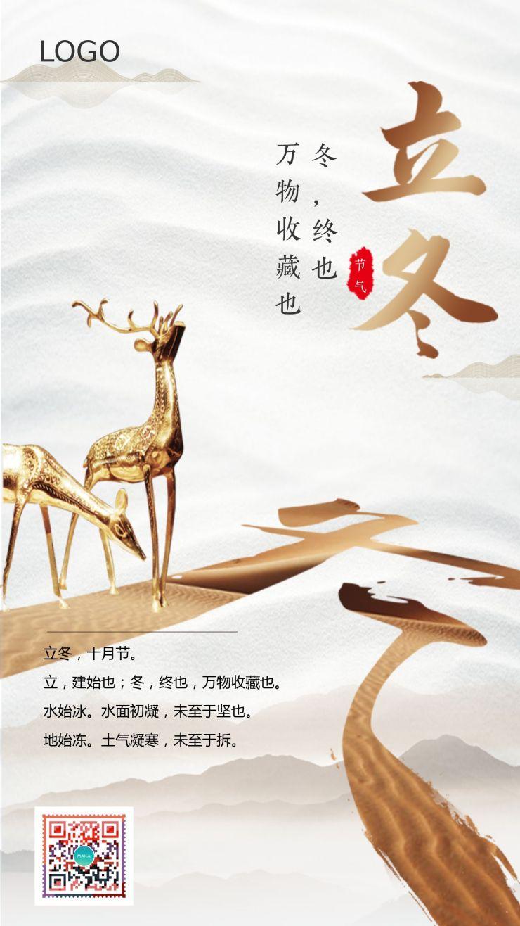 简约大气传统二十四节气之立冬日签宣传海报