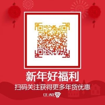 店铺新年优惠二维码公众号订阅号识别信息