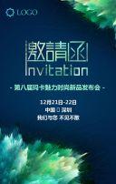 炫彩企业会议邀请函峰会展会新品发布会