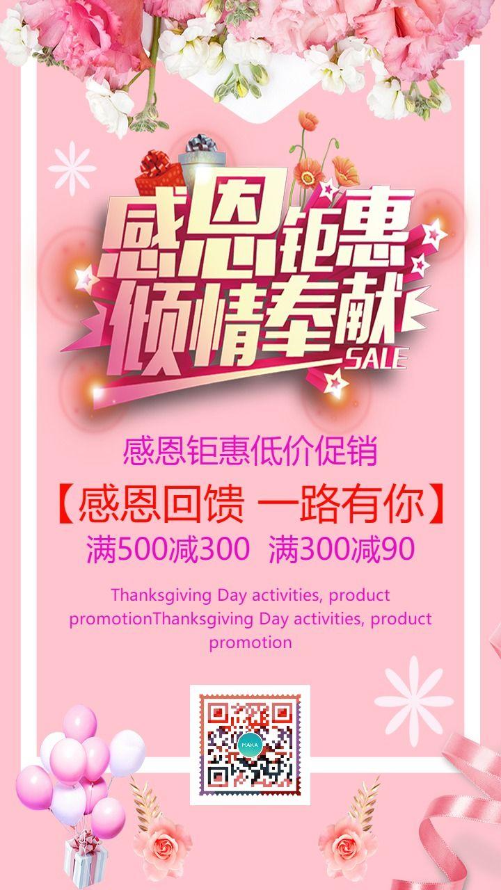 清新文艺感恩节活动促销