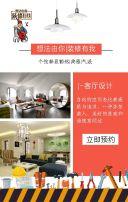 家居装饰装修设计家具品牌推广