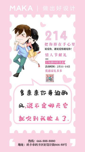 214情人节土味情话宣传海报