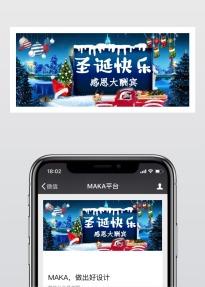 卡通风圣诞节祝福狂欢购物促销推广活动主题公众号通用封面大图